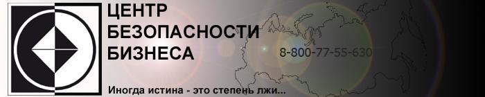 центр безопастности бизнеса в Краснодарском крае